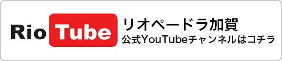 リオペードラ加賀YouTubeチャンネル